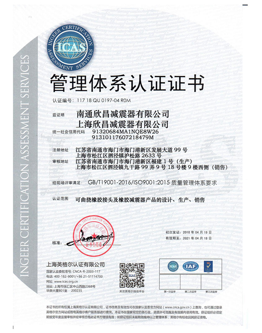 9001 Quality System Certificate (2018)